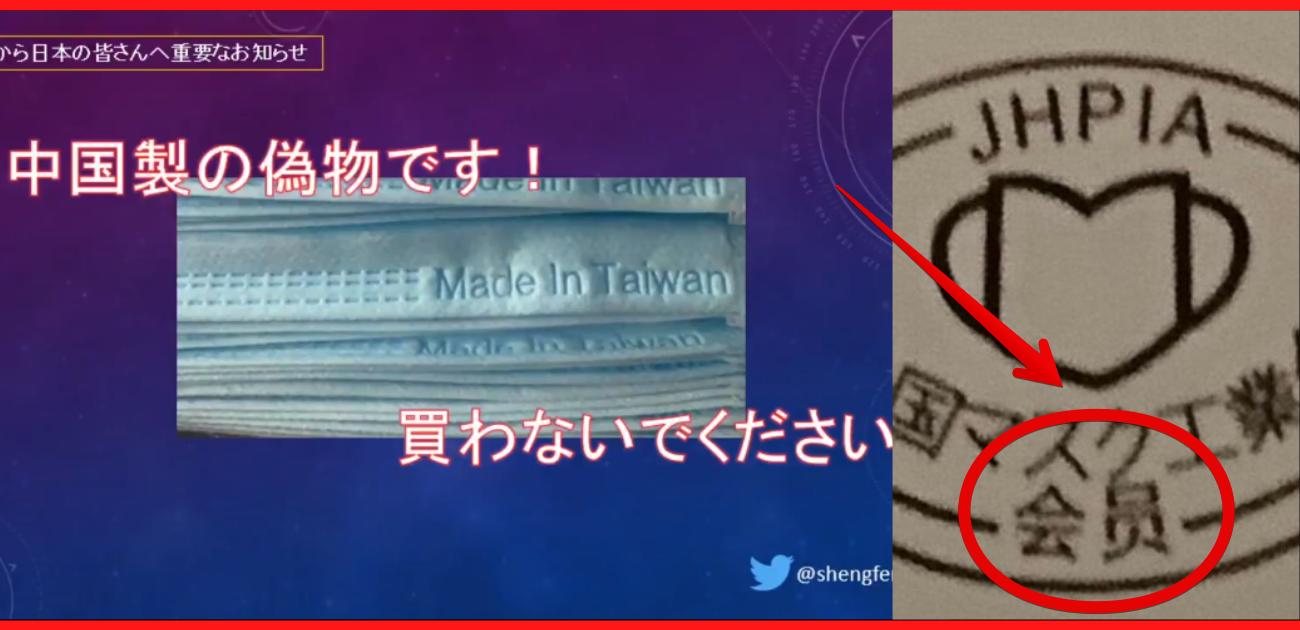 台湾製のマスクは中国の偽物
