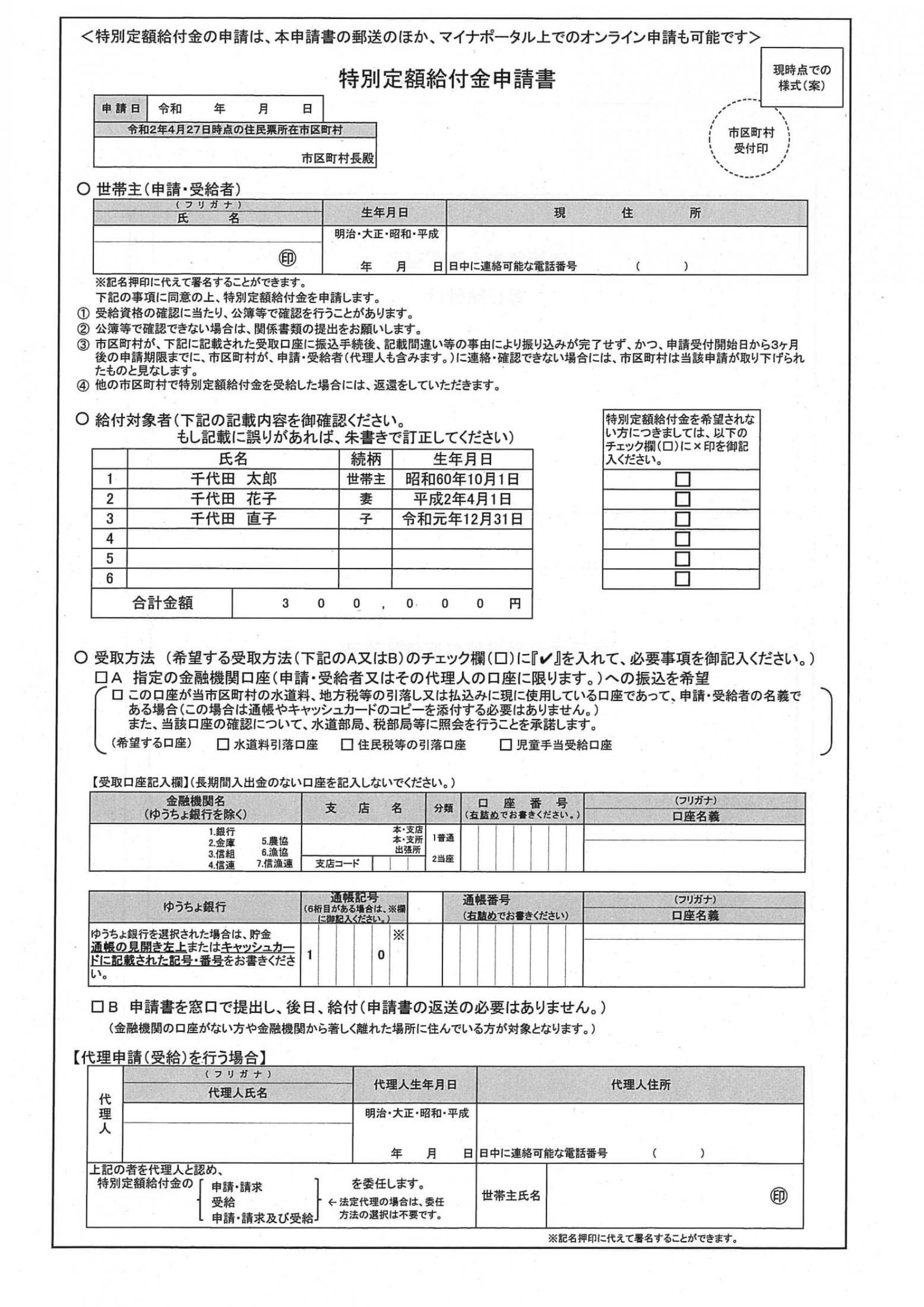 10万円 申請書 原案