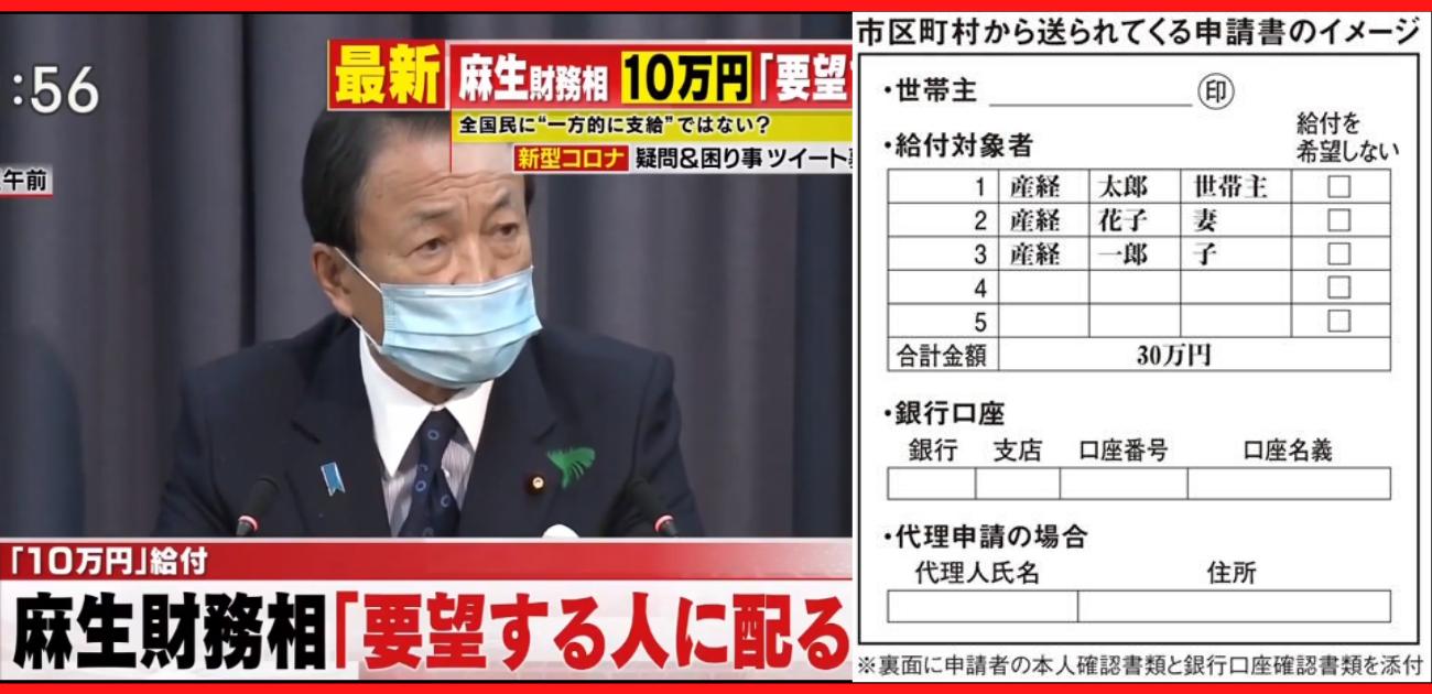 10万円給付 申請書