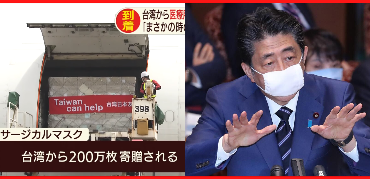 台湾からマスク200万枚が届く