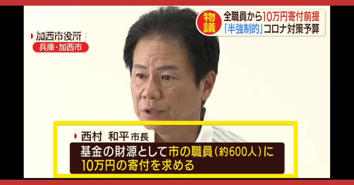 加西市が職員に10万円の寄付を強制
